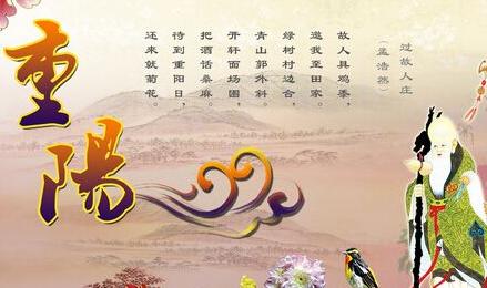 【重阳节的习俗】重阳节讲话稿